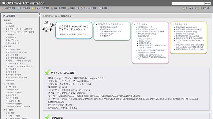 admin20131215_1.png