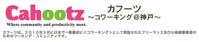 Cahootz カフーツ ~コワーキング@神戸~