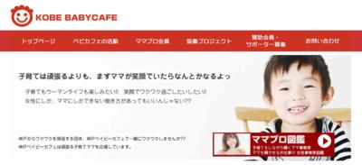 神戸ベイビーカフェ