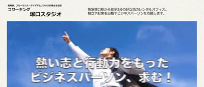 塚口スタジオ