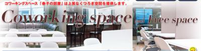泰子の部屋