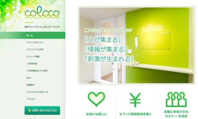 coloco 「神戸でシェアオフィス&コワーキング」