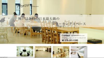plug78 : 神戸のシェアオフィス、コワーキング、レンタルオフィス