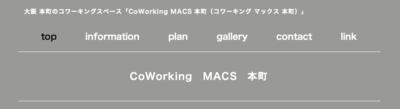 CoWorking MACS本町