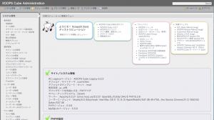 管理画面トップページ
